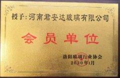 洛阳大奖app协会会员单位