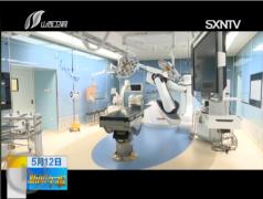 山西首个数字化一体复合手术室顺利完工